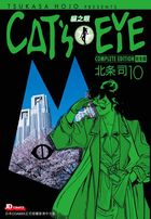 CAT'S EYE (Complete Edition)(Vol.10)
