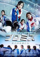 Run-off (DVD) (Japan Version)