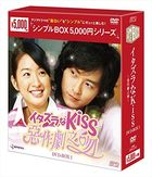 It Started with a Kiss (DVD) (Box 1) (Japan Version)