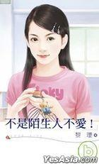 Mei Gui Wen 356 -  Bu Shi Mo Sheng Ren Bu Ai !