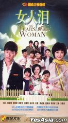 Tears Of Woman (H-DVD) (End) (China Version)