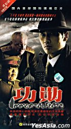 Immortal Feats (H-DVD) (End) (China Version)