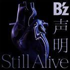 Seimei/Still Alive [B'z x UCC Ver] (Japan Version)