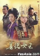 Queen Seon Deok (Deluxe Version) (DVD) (End) (Multi-audio) (MBC TV Drama) (Taiwan Version)