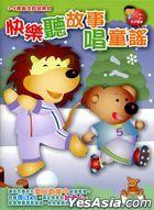 Kuai Le Ting Gu Shi Chang Tong Yao (10CD)