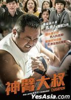 Champion (2018) (DVD) (Hong Kong Version)
