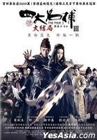 The Four III (2014) (DVD) (Taiwan Version)
