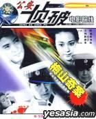 Mei Shan Qi An (VCD) (China Version)