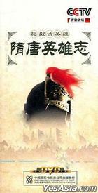 隋唐英雄志 主講: 梅毅 (DVD) (中国版)