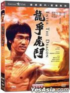 Enter The Dragon (1973) (DVD) (Digitally Remastered) (Hong Kong Version)