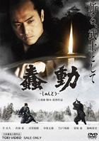 Shundou (DVD) (Japan Version)