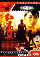 Red Sorghum (DVD) (English Subtitled) (China Version)
