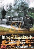 DVD SL Best Selection Natsukashi no jouki kikansha Kifujin C57 no rikisou/Natsukashi no jouki kikansha (Japan Version)
