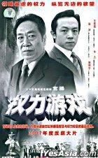 Quan Li You Xi (VCD) (End) (China Version)