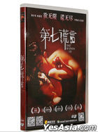 The Seventh Lie (2014) (DVD-5) (China Version)