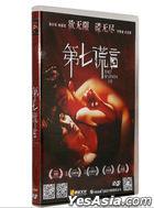 第七谎言 (2014) (DVD-5) (中国版)