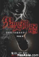 Gui Ku Shen Nu  Yin Yang Yan Xia De Ling Yi Shi JieII