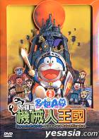 Doraemon Movie - Nobita And Robot Kingdom
