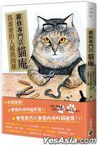 Wei Xiu Zhuan Men Dian  Mao An : Wei Xu Yao De Ren Chu Jie Rou Qiu