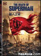 DCU: Death Of Superman (DVD) (Hong Kong Version)