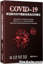 COVID-19 Xin Guan Fei Yan De Zhong Yao Qing Yang Jiu Ming Zi Ran Liao Fa