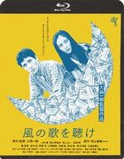 Kaze no Uta wo Kike (Blu-ray) (HD New Master Edition) (Japan Version)