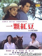 A Love Seed (Taiwan Version)