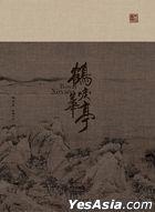 Royal Nirvana Original TV Soundtrack (OST) (China Version)