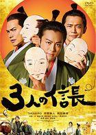 3人的信長 (DVD) (日本版)