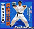 Guang Dong Chuan Tong Hong Quan - Hu He Shuang Xing Quan (VCD) (China Version)