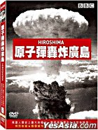 Hiroshima (DVD) (Taiwan Version)