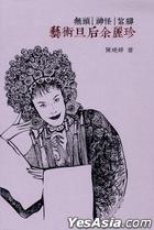 Wu Tou‧ Shen Guai‧ Zha Jiao _ _ Yi Shu Dan Hou Yu Li Zhen