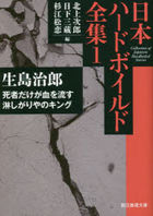 nihon ha doboirudo zenshiyuu 1 1 sougen suiri bunko M n 11 1 shishiya dake ga chi o nagasu sabishigariya no kingu