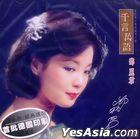 Qian Yan Wan Yu (Made In Germany)