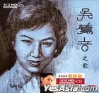 Songs by Woo Ing Ing (K2HD)