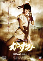 Sanada Kunoichi Ninpouden - Kasumi : Inshuu No Mura Wo Kire (DVD) (Japan Version)
