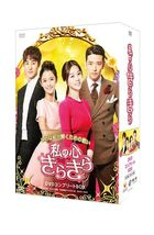 My Heart Twinkle Twinkle (DVD) (Complete Box) (Japan Version)