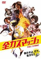 Full Strike (DVD)(Japan Version)