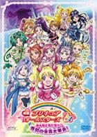 PreCure Allstars DX - The Movie: Minna Tomodachi Kiseki no Zenin Daishugo! (DVD) (First Press Limited Edition) (Japan Versi...