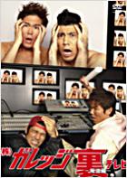 Garrage Ura TV (Japan Version)