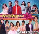 Original Singers & Melody 32 Karaoke (DVD)
