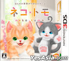 Neko Tomo (3DS) (Japan Version)