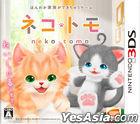 Neko Tomo (3DS) (日本版)