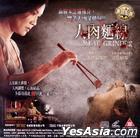 Meat Grinder (VCD) (English Subtitled) (Hong Kong Version)
