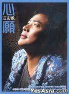 Xin Yuan (CD+DVD)