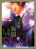 Wong Kar Kui Memorial Concert Karaoke (2DVD)