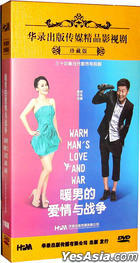 Warm Man's Love And War (DVD) (Ep. 1-34) (End) (China Version)