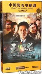 Yu Hun (DVD) (End) (China Version)