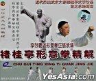 Chu Gui Ting Xing Yi Quan Jing Jie (VCD) (China Version)