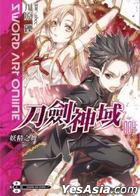 Sword Art Online (Vol.4) (Fictions)